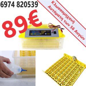 Κλωσσομηχανή Αυτόματη των 56 Αυγών BORMANN CM5600 018827
