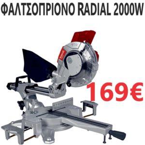 Φαλτσοπρίονο Radial 2000w