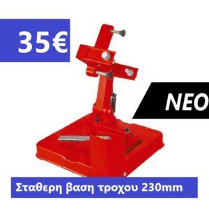 Σταθερη βαση τροχου 230mm
