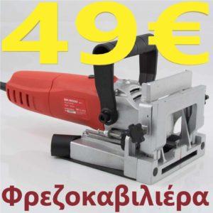 Φρεζοκαβιλιέρα 900w
