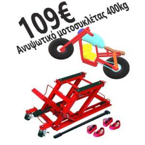 Ανυψωτικό μοτοσυκλέτας 400kg