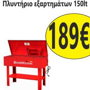 Πλυντήριο εξαρτημάτων 150lt