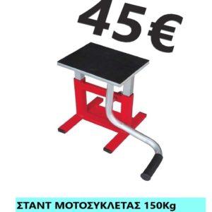 Σταντ μοτοσυκλέτας 150Kg