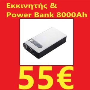 Power Bank - Jump Starter, 8000mAh