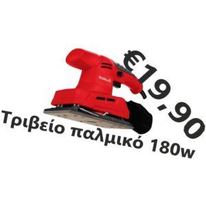 Τριβείο παλμικό 180w
