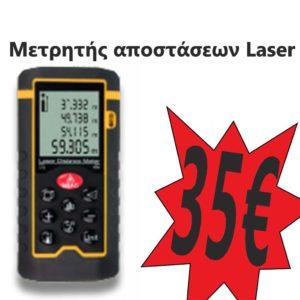 Μετρητής αποστάσεων Laser με πολλαπλή λειτουργία