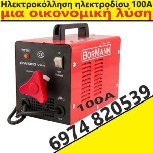 Ηλεκτροκόλληση ηλεκτροδίου