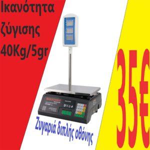 Ζυγαριά διπλής οθόνης με κολώνα 40Kg/5gr