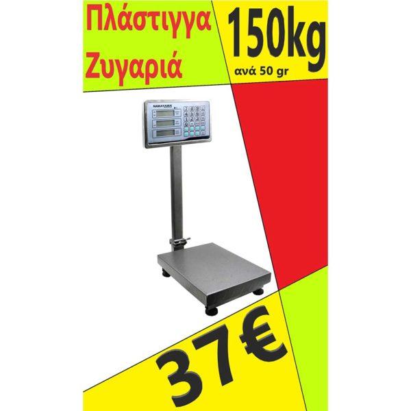 Πλάστιγγα ( Ζυγαριά ) 150Kg/50gr