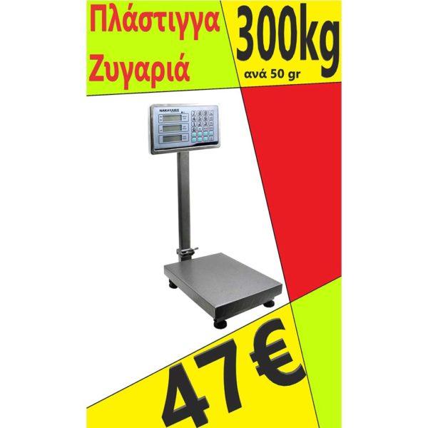 Πλάστιγγα ( Ζυγαριά ) 300Kg/50gr