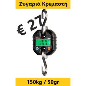 Ζυγαριά Κρεμαστή 150kg/50gr