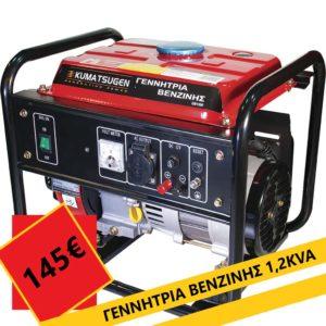 Γεννήτρια Βενζίνης 1.2kVA-3.0hp