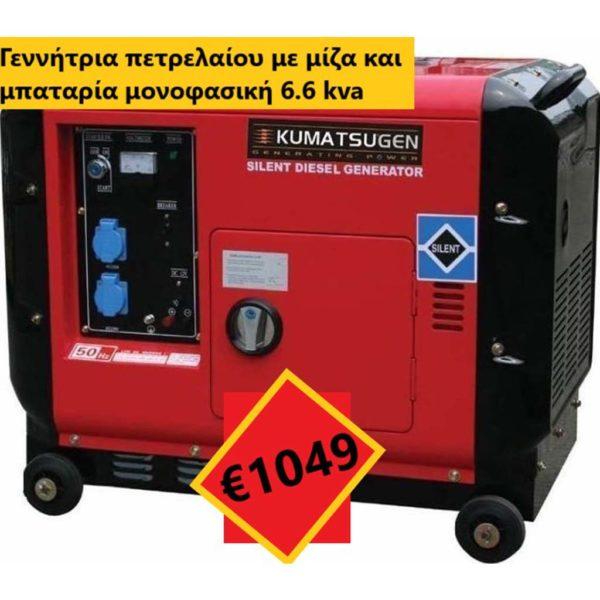 Γεννήτρια πετρελαίου με μίζα και μπαταρία ΜΟΝΟΦΑΣΙΚΗ 6.6kVA AVR - 10.5hp
