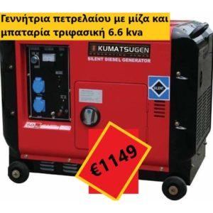 Γεννήτρια πετρελαίου με μίζα και μπαταρία ΤΡΙΦΑΣΙΚΗ 6.6kVA AVR - 10.5hp