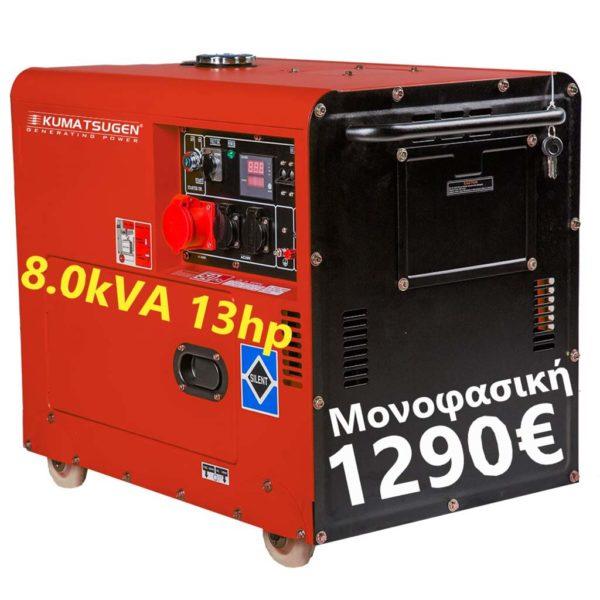 Γεννήτρια πετρελαίου κλειστού τύπου με μίζα ΜΟΝΟΦΑΣΙΚΗ 8.0kVA AVR - 13.0hp