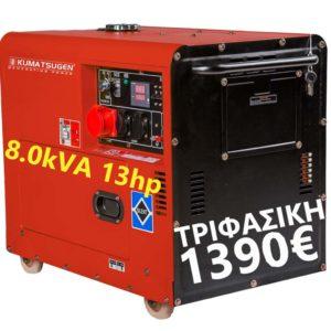 Τάση 230V-400V DIESEL ΑΕΡΟΨΥΚΤΟΣ OHV 474cc Μέγιστη απόδοση 8.0kVA 13hp Με μίζα κλειστού τύπου 160kg Με πρίζα για ATS Περιλαμβάνονται μπαταρία, τροχοί, λαβές