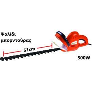 Ψαλίδι μπορντούρας ηλεκτρικό 550w