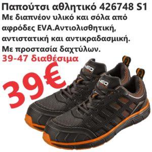 Παπούτσι αθλητικό με διαπνέον υλικό NEO 010013 S1 Μαύρο