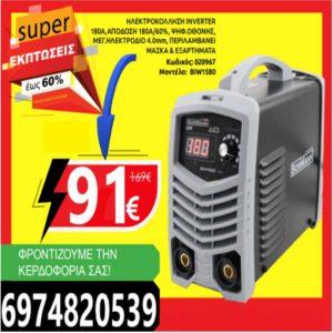 Ηλεκτροκόλληση Inverter 180A