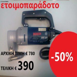 Bosch GSC 3,5 ΛΑΜΑΡΙΝΟΨΑΛΙΔΟ