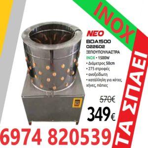 Ξαπουπουλιάστρα 1500 Watt