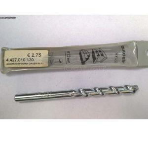 Τρυπάνι μπετού 13mm