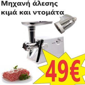 Μηχανή Άλεσης Κιμά & Ντομάτας