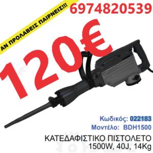 ΚΑΤΕΔΑΦΙΣΤΙΚΟ ΠΙΣΤΟΛΕΤΟ 1500W, 40J, 14Kg