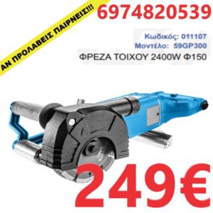 ΦΡΕΖΑ ΤΟΙΧΟΥ 2400W 59GP300 GRAPHITE 011107