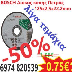 Δίσκος κοπής πέτρας 125mm - Bosch 2 608 600 385