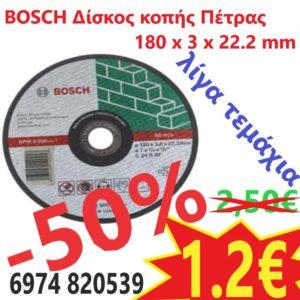 Δίσκος κοπής πέτρας 180mm - Bosch 2 608 600 325