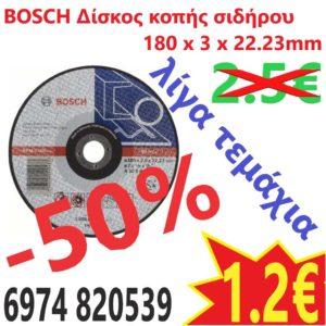 Δίσκος κοπής σιδήρου 180mm - Bosch 2 608 600 321