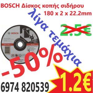 Δίσκος κοπής σιδήρου 180mm INOX - Bosch 2 608 600 095