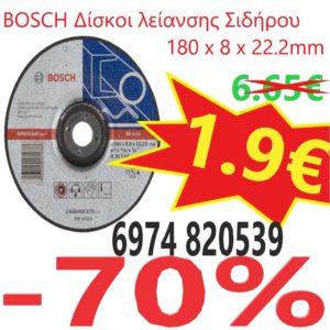 Δίσκος λείανσης σιδήρου 180mm - Bosch 2 608 600 379