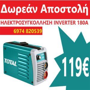 ΗΛΕΚΤΡΟΣΥΓΚΟΛΛΗΣΗ INVERTER 180A - Domi 1068