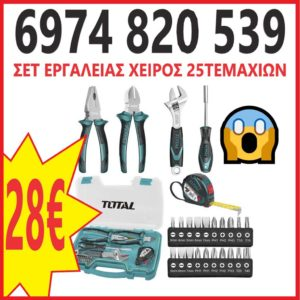 ΣΕΤ ΕΡΓΑΛΕΙΑ ΧΕΙΡΟΣ 25ΤΕΜ - Domi 1063