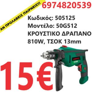 ΚΡΟΥΣΤΙΚΟ ΔΡΑΠΑΝΟ-810W-ΤΣΟΚ 13mm - Domi 1107
