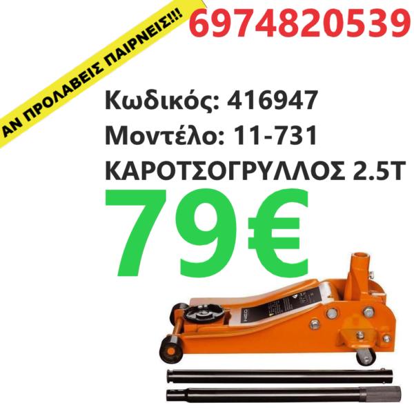 ΚΑΡΟΤΣΟΓΡΥΛΛΟΣ 2.5Τ - Domi 1108