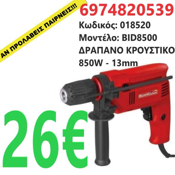 ΔΡΑΠΑΝΟ ΚΡΟΥΣΤΙΚΟ 850W - 13mm - Domi 1100