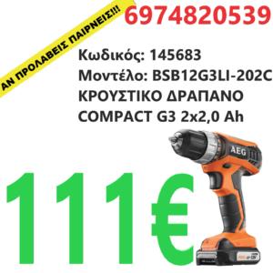 ΚΡΟΥΣΤΙΚΟ ΔΡΑΠΑΝΟ COMPACT G3 2x2,0 Ah - Domi 1102