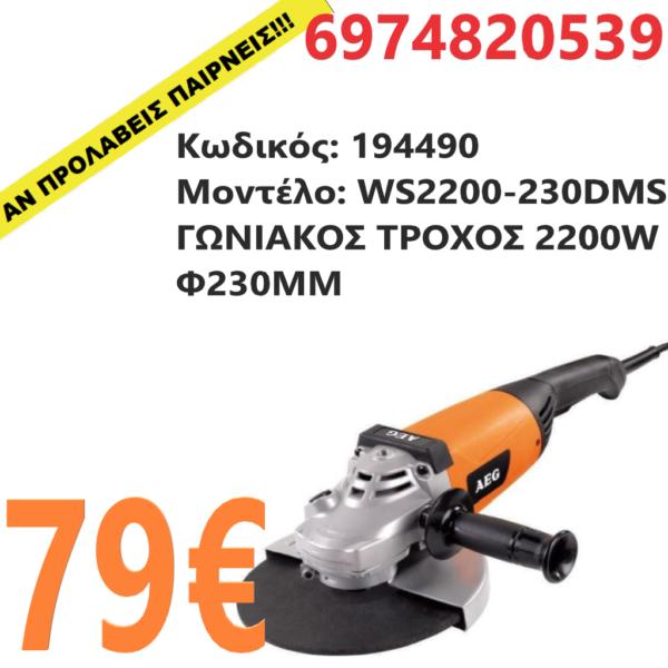 ΓΩΝΙΑΚΟΣ ΤΡΟΧΟΣ 2200W - AEG WS2200-230DMS