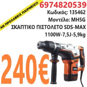 ΣΚΑΠΤΙΚΟ ΠΙΣΤΟΛΕΤΟ SDS-MAX 1100W-7,5J-5,9kg - AEG MH5G