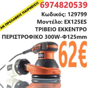 ΤΡΙΒΕΙΟ ΕΚΚΕΝΤΡΟ ΠΕΡΙΣΤΡΟΦΙΚΟ 300W-Φ125mm - AEG EX125ES