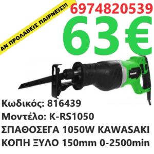 ΣΠΑΘΟΣΕΓΑ 1050W ΚΟΠΗ ΞΥΛΟ 150mm 0-2500min - Kawasaki 816439
