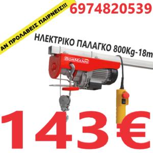 ΗΛΕΚΤΡΙΚΟ ΠΑΛΑΓΚΟ 800Kg-18m - Bormann 020059