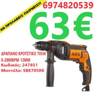ΔΡΑΠΑΝΟ ΚΡΟΥΣΤΙΚΟ 705W - 0-2800RPM 13ΜΜ - AEG