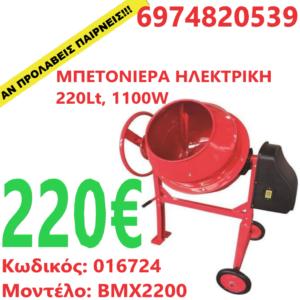 ΜΠΕΤΟΝΙΕΡΑ ΗΛΕΚΤΡΙΚΗ 220Lt, 1100W - Bormann 016724