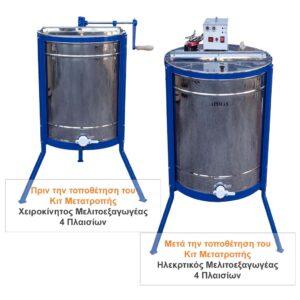 Ηλεκτρικό Κιτ Μετατροπής Χειροκίνητου Μελιτοεξαγωγέα 4 Πλαισίων Apimax 3550