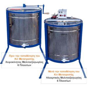 Ηλεκτρικό Κιτ Μετατροπής Χειροκίνητου Μελιτοεξαγωγέα 6 Πλαισίων Apimax 3590