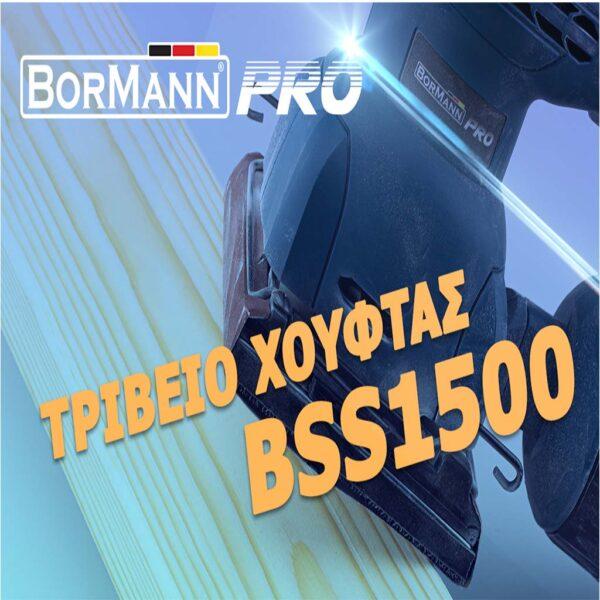Τριβείο Χούφτας 180W BORMANN BSS1500 028284